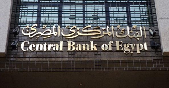 لماذا رفع البنك المركزي المصري سعر الفائدة 1%؟ وما تأثير ذلك؟