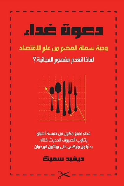 دعوة غداء: وجبة سهلة الهضم في علم الاقتصاد